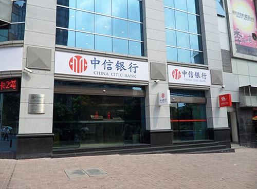 中信银行营业网点