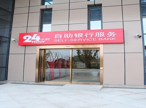 中信银行自助银行