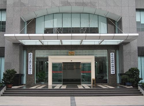 重庆道路运管局
