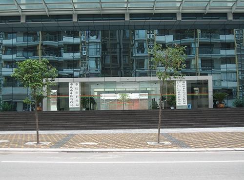 重庆市卫生局