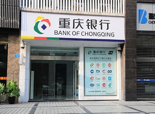 重庆银行自助银行