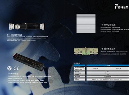 FOREX超重FT800-02