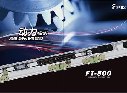FOREX超重FT800